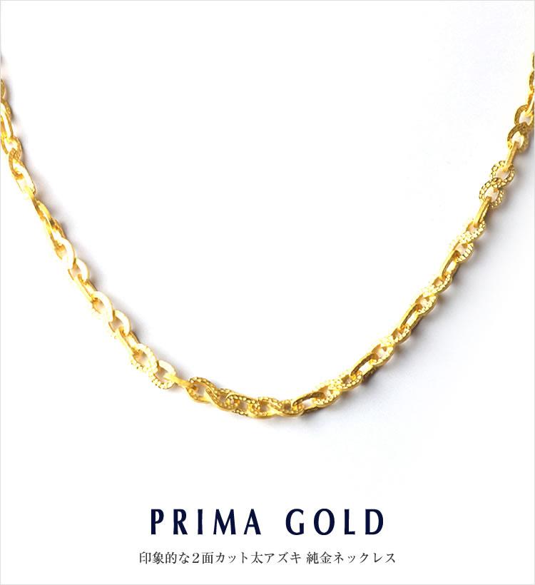 24金ジュエリー PRIMAGOLD 純金プリマゴールド - アズキチェーンネックレス