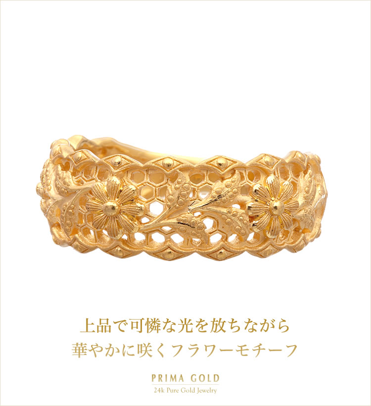 24金ジュエリー PRIMAGOLD 純金プリマゴールド - 上品で可憐な光を放ちながら華やかに咲くフラワーモチーフ