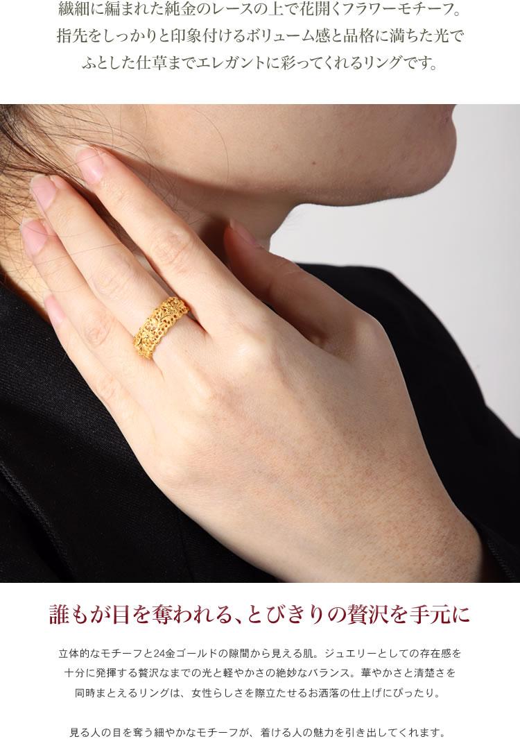 繊細に編まれた純金のレースの上で花開くフラワーモチーフ。指先をしっかりと印象付けるボリューム感と品格に満ちた光でふとした仕草までエレガントに彩ってくれるリングです。