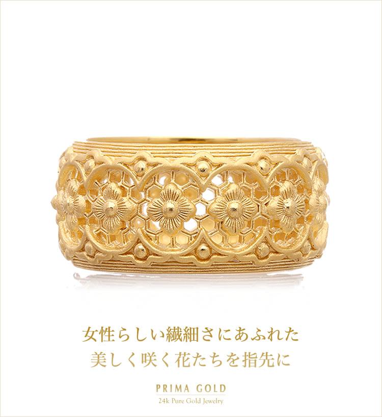 24金ジュエリー PRIMAGOLD 純金プリマゴールド - 女性らしい繊細さにあふれた美しく咲く花たちを指先に
