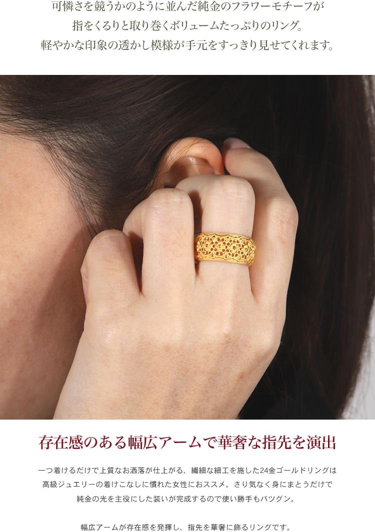 可憐さを競うかのように並んだ純金のフラワーモチーフが指をくるりと取り巻くボリュームたっぷりのリング。軽やかな印象の透かし模様が手元をすっきり見せてくれます。