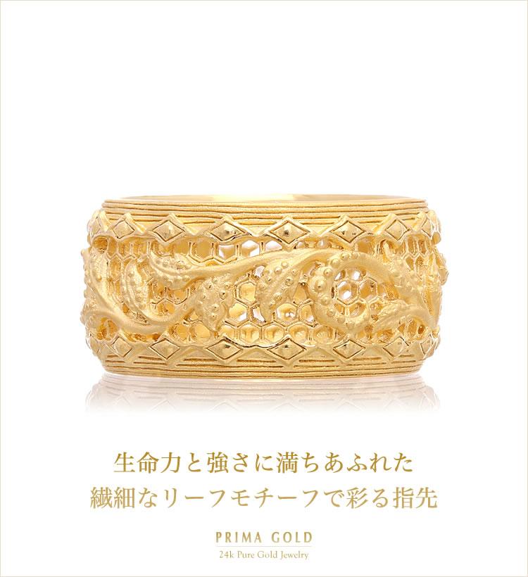 24金ジュエリー PRIMAGOLD 純金プリマゴールド - 生命力と強さに満ちあふれた繊細なリーフモチーフで彩る指先