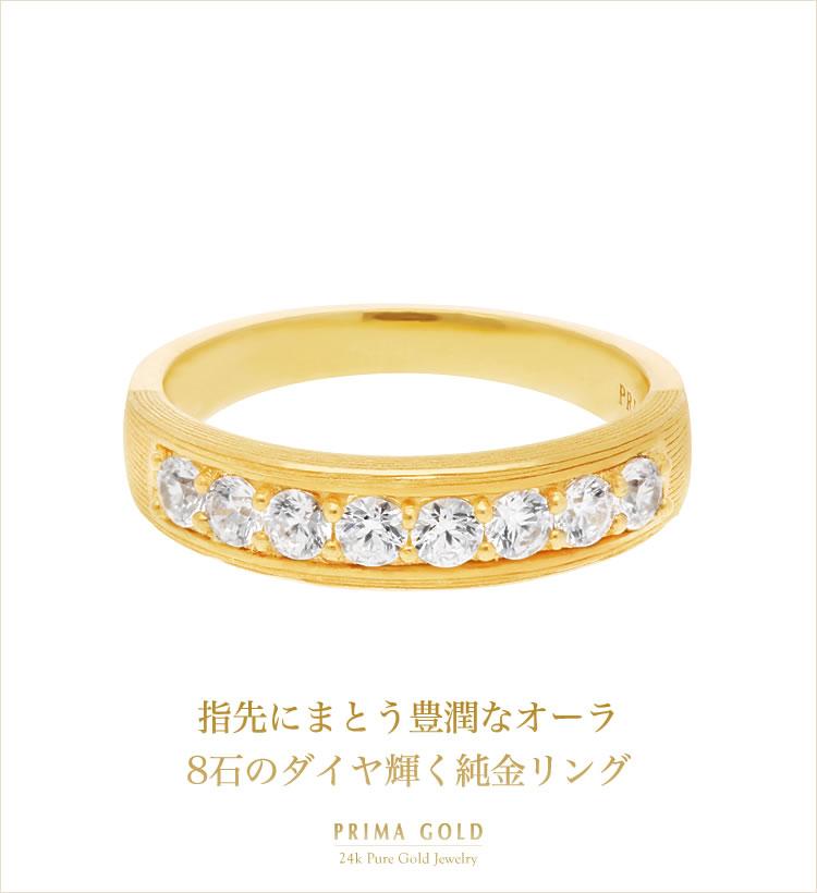 24金ジュエリー PRIMAGOLD 純金プリマゴールド - 指先にまとう豊潤なオーラ8石のダイヤ輝く純金リング