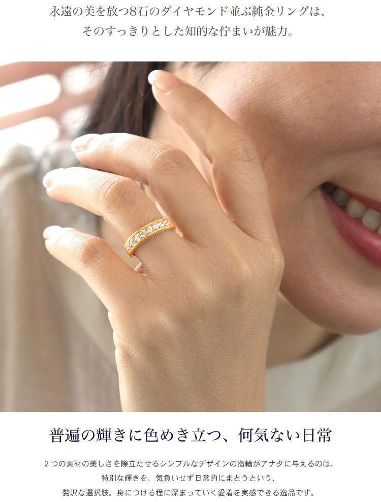 永遠の美を放つ8石のダイヤモンド並ぶ純金リングは、そのすっきりとした知的な佇まいが魅力。