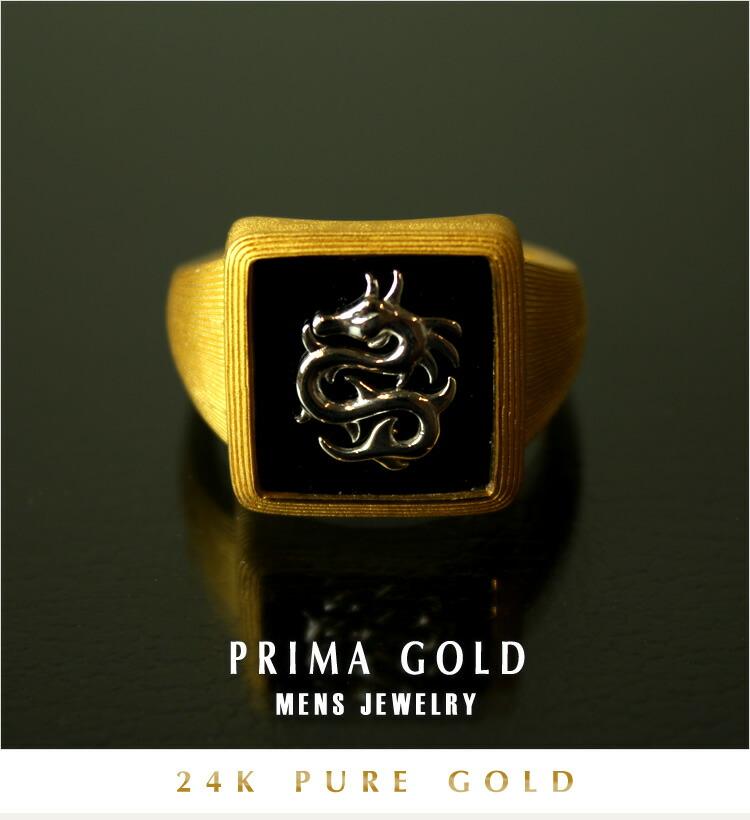 プリマゴールド メンズジュエリー - 24K 純金リング(龍のモチーフ)