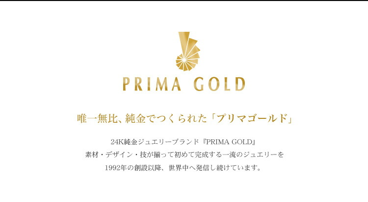 PRIMA GOLD - 唯一無比、純金でつくられた「プリマゴールド」