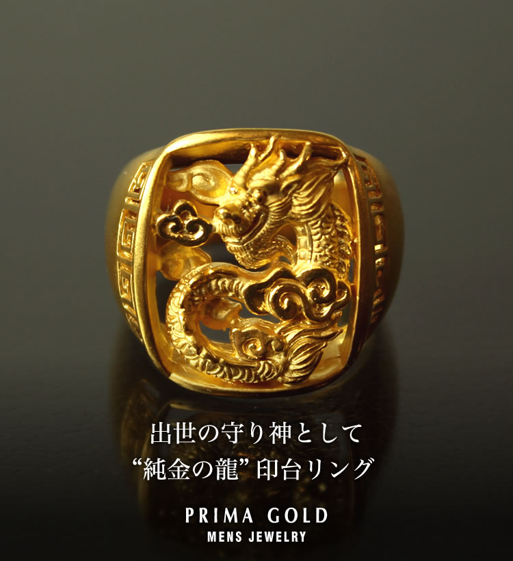 PRIMAGOLD メンズジュエリー - 24K 純金 メンズ 龍モチーフ リング