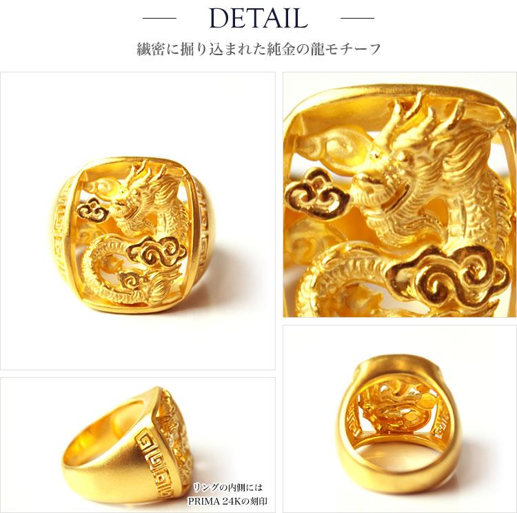 繊密に掘り込まれた純金の龍モチーフ
