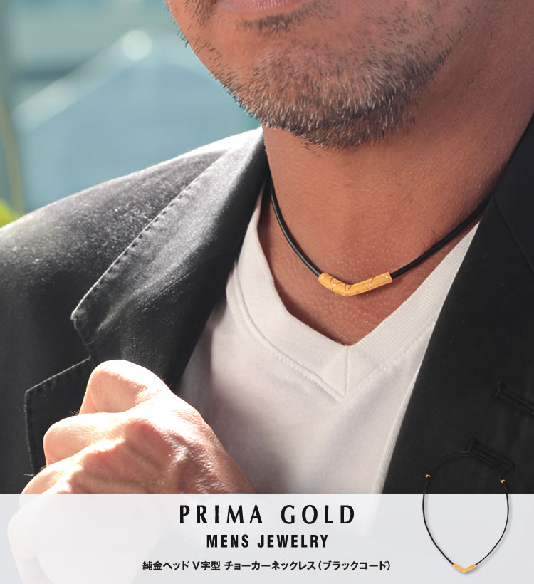 PRIMAGOLD - 純金ヘッドV字型 チョーカーネックレス(ブラックシリコン)