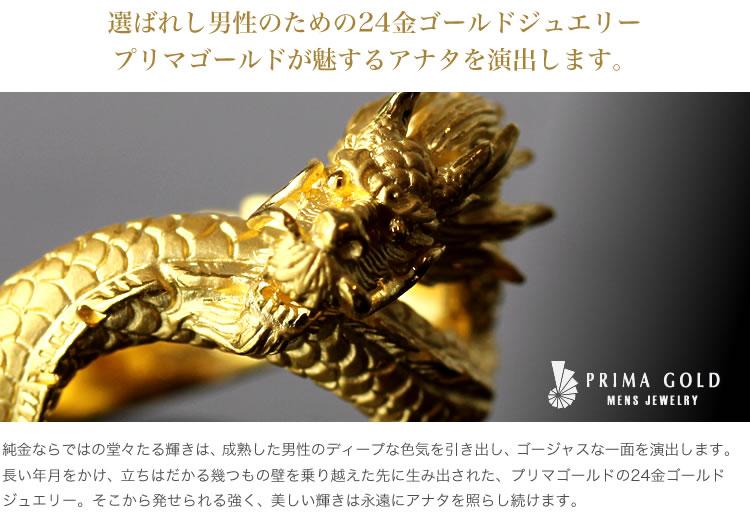プリマゴールド メンズジュエリー - 24K 純金リング(ドラゴン)