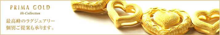 PRIMA GOLD Hi-Collection 最高峰のラグジュアリー個別ご提案も承ります。