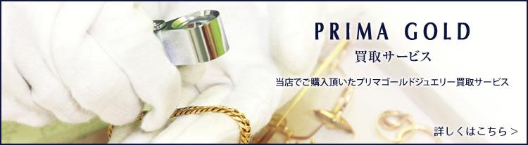 PRIMA GOLD 買取サービス