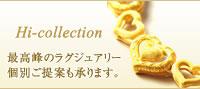 PRIMAGOLD - Hi Collection - 最高峰のラグジュアリー、個別ご提案も承ります。