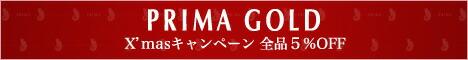 PRIMA GOLD - X'masキャンペーン 2021