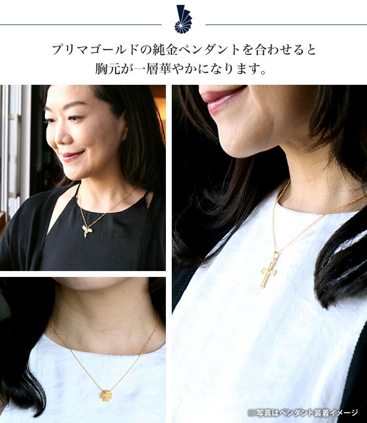 プリマゴールドの純金ペンダントを合わせると胸元が一層華やかになります。