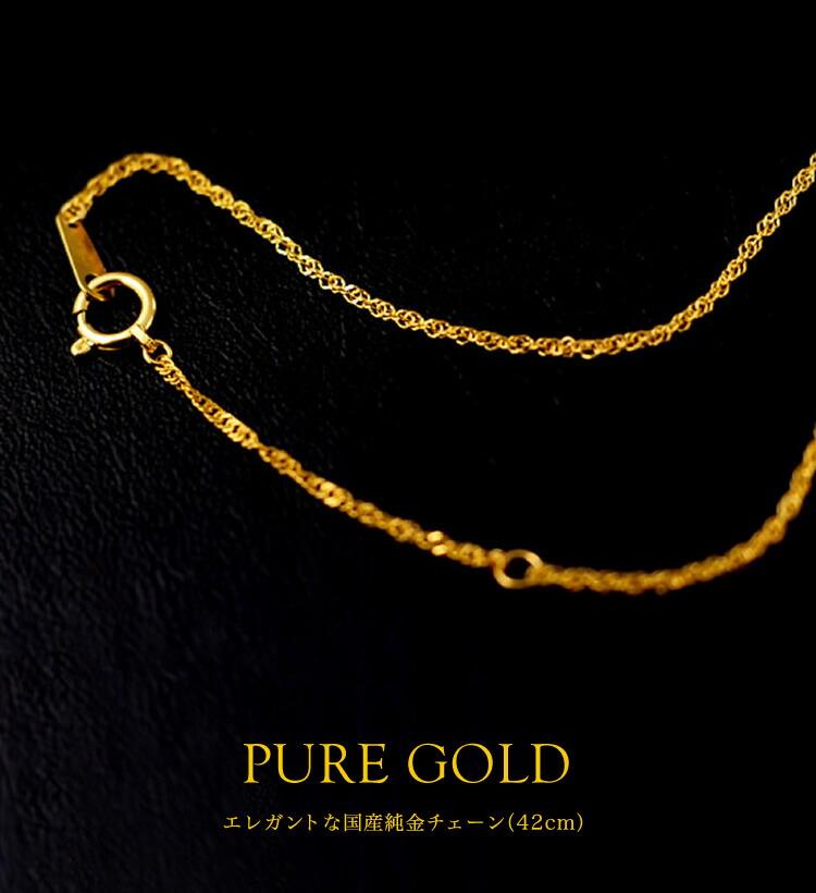 PURE GOLD - エレガントな国産純金チェーン(42cm)