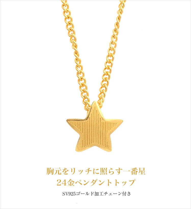 PRIMAGOLD - 胸元をリッチに照らす24金の一番星 SV925(ゴールド加工)チェーン付き