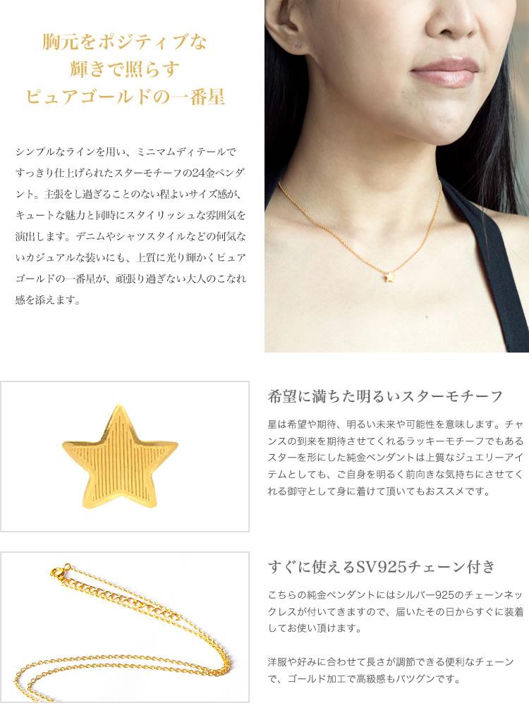 胸元をポジティブな輝きで照らすピュアゴールドの一番星