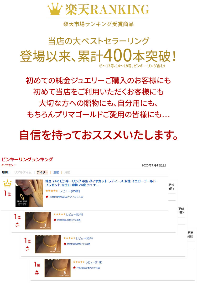 楽天市場ランキング受賞商品 - 当店の大ベストセラーリング 登場以来、累計400本突破!