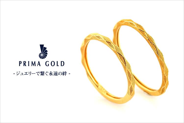 PRIMA GOLD - ジュエリーで繋ぐ永遠の絆