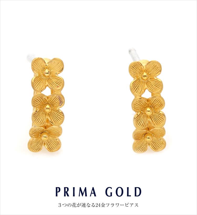 24金ジュエリー PRIMAGOLD 純金プリマゴールド - 3つの花が連なる24金フラワーピアス