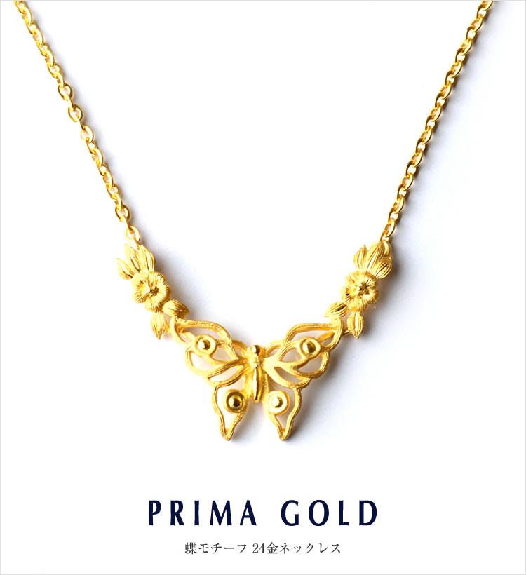 24金ジュエリー PRIMAGOLD 純金プリマゴールド - 蝶モチーフ 24金ネックレス