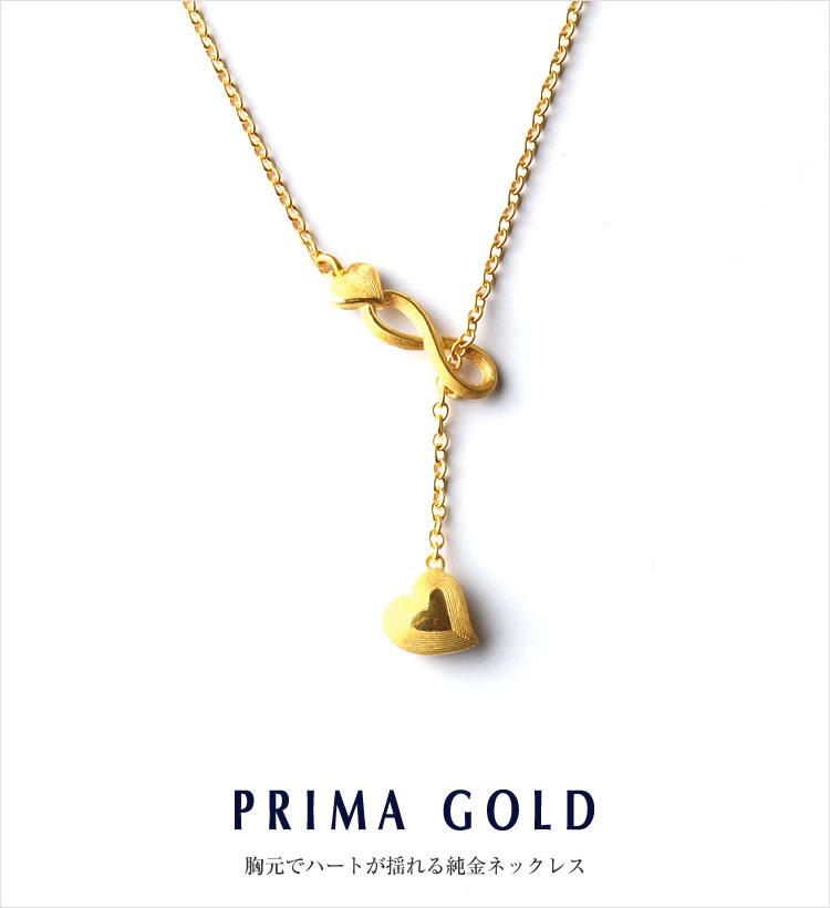 24金ジュエリー PRIMAGOLD 純金プリマゴールド - 胸元でハートが揺れる純金ネックレス