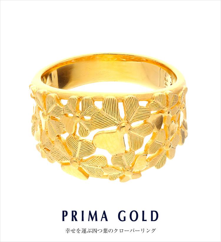 24金ジュエリー PRIMAGOLD 純金プリマゴールド - 幸せを運ぶ四つ葉のクローバー