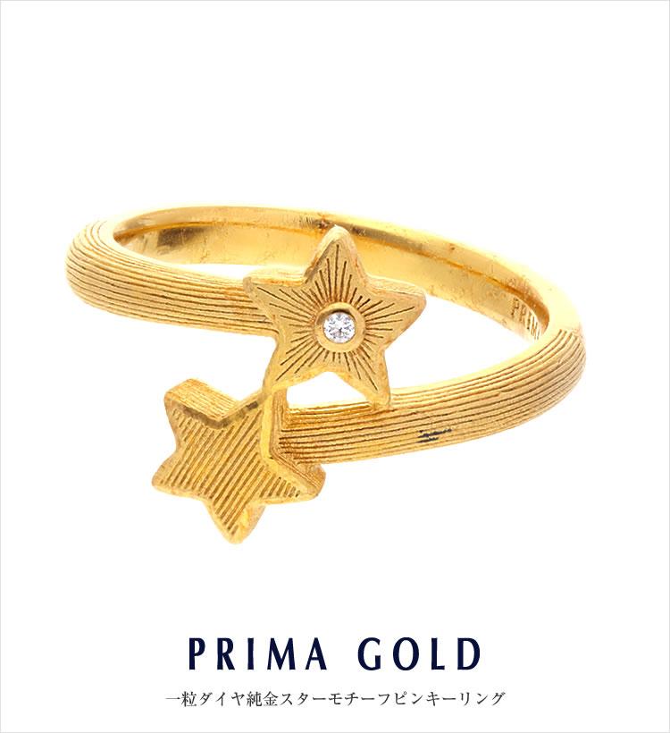 24金ジュエリー PRIMAGOLD 純金プリマゴールド - 一粒ダイヤ純金スターモチーフピンキーリング