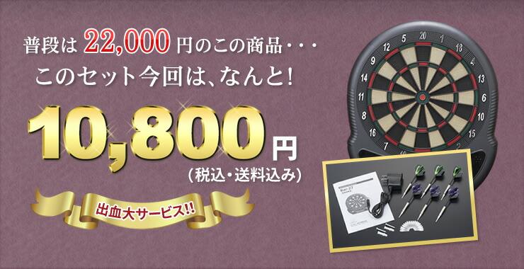 普段は20,000 円のこの商品・・・このセット今回は、なんと!8,640円(税込・送料込み)