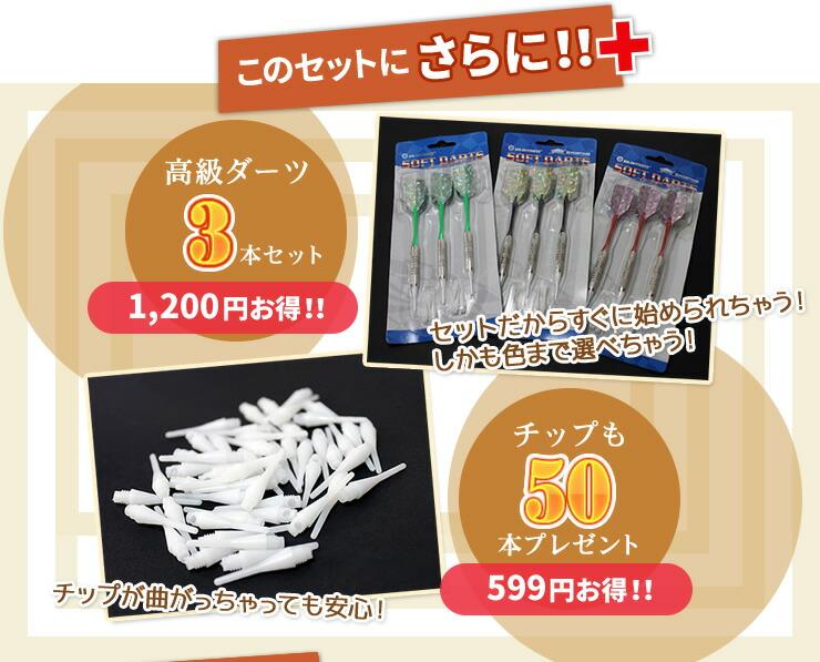 このセットにさらに!!+高級ダーツ3本セット 1,200円お得!! チップも50本プレゼント599円お得!!