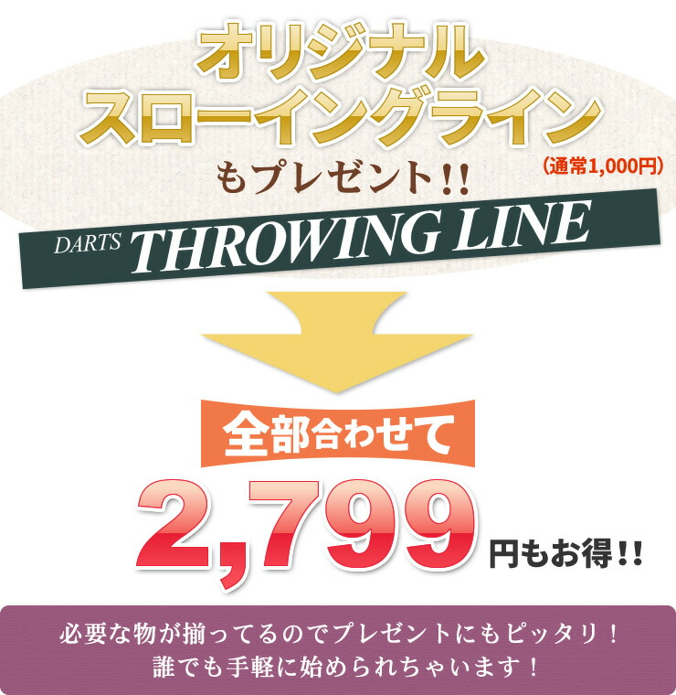 オリジナルスローイングライン(通常1,000円)もプレゼント!! 全部合わせて2,799円もお得!! 必要な物が揃ってるのでプレゼントにもピッタリ!誰でも手軽に始められちゃいます!