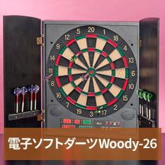 電子ソフトダーツWoody-26