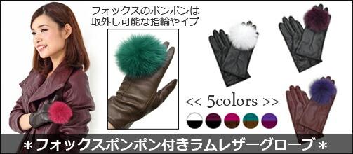 新作ファーアイテム 本革グローブ レザーグローブ 手袋 ラムレザー 羊革 毛皮 指輪 アクセサリー フォックス