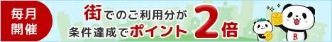 11/2から11/30開催 『【毎月開催】楽天市場をご利用で、街でのご利用分ポイントが2倍!』