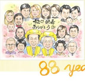 米寿で人気2
