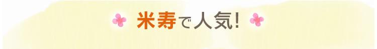 米寿で人気