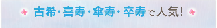 古希・喜寿・傘寿・卒寿で人気