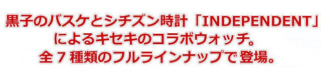黒子のバスケオフィシャルウォッチ 緑間真太郎モデル