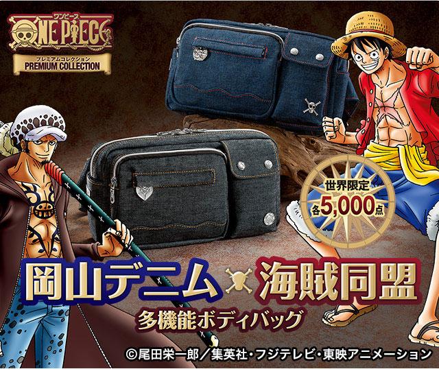 ONE PIECE ワンピース・プレミアムコレクション 岡山デニム×海賊同盟 多機能ボディバッグ