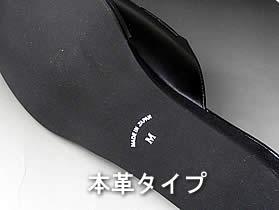 合皮には滑り難い加工を施したEVAを、本革タイプには高密度ノンスリップラバーを採用することにより、滑りにくくなっておりオフィス内でも最適です。