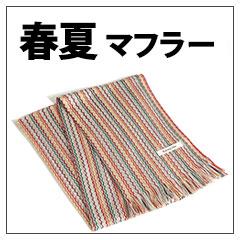 松井ニット春夏マフラー