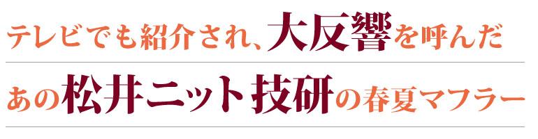 松井ニット技研 春夏マフラー