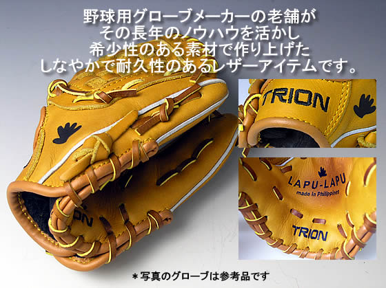 野球グローブメーカーの老舗トライオンが長年のノウハウを活かして作りあげた、しなやかで耐久性のあるバッグです。