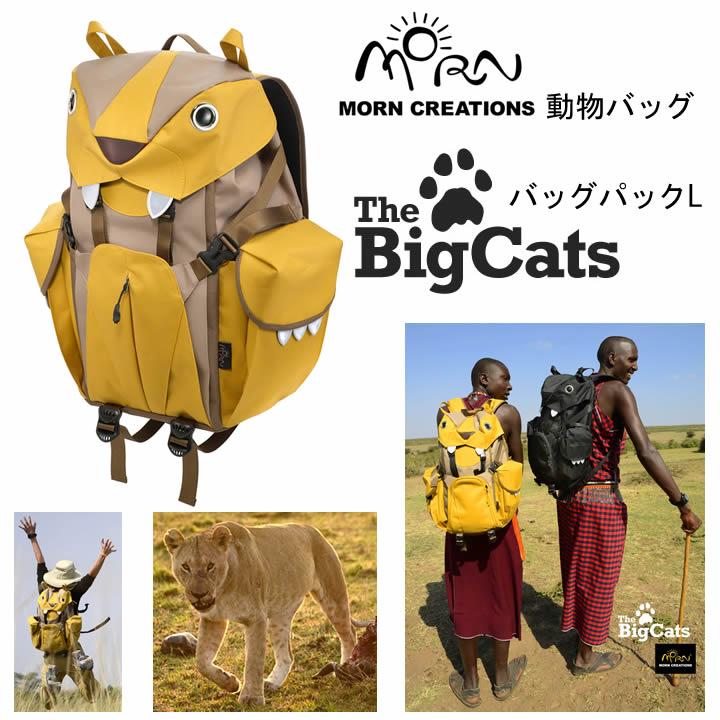 Mohn creation big cat backpack L