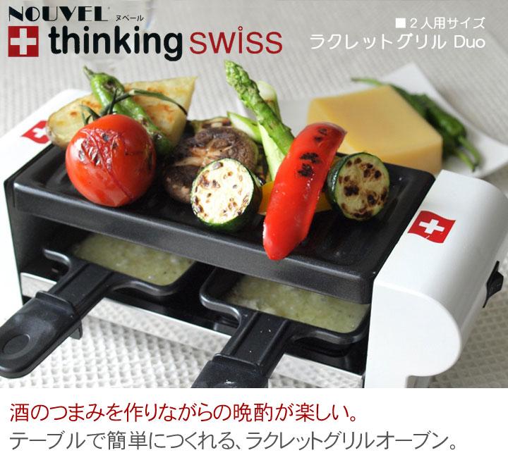 MONOMANIA | Rakuten Global Market: Raclette Grill 2 persons for ... | {Raclette 98}