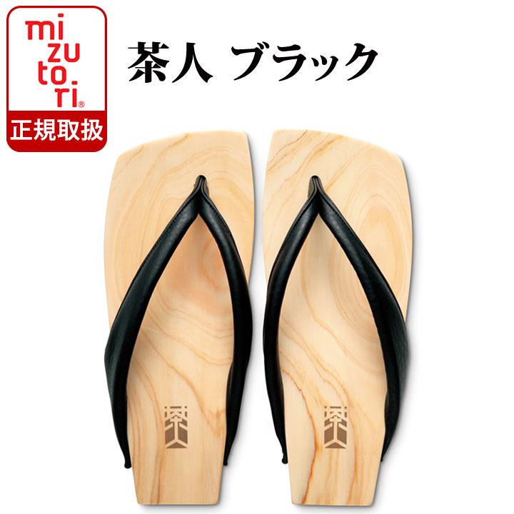 みずとりのげた(下駄) 茶人 sa-05 スムース革/ブラック