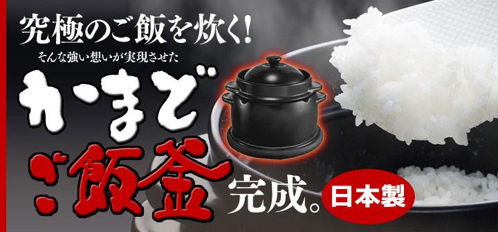かまどご飯釜 大 1〜4合炊き