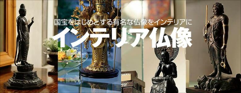 インテリア仏像