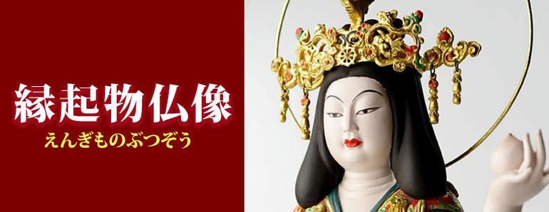 縁起物仏像